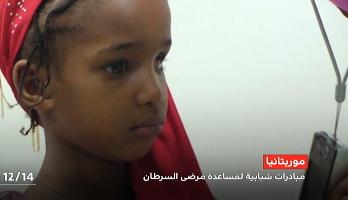روبورتاج .. مبادرات شبابية لمساعدة مرضى السرطان في موريتانيا