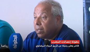 امحمد فاخر يعلن رحيله عن فريق الرجاء البيضاوي