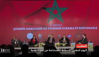 روبورتاج.. اليوم المغربي للسياحة المستدامة من أجل التنمية