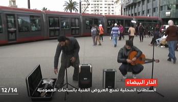 روبورتاج .. السلطات العمومية تمنع العروض الموسيقية بالساحات العمومية بالدار البيضاء