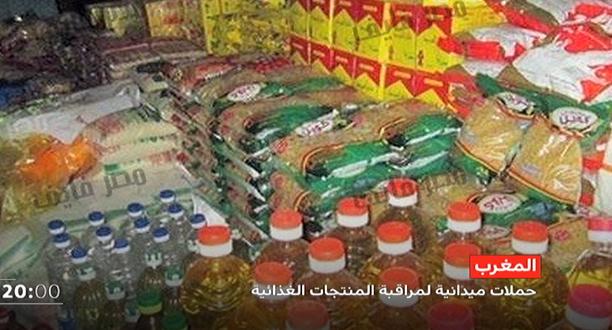 روبورتاج .. إجراءات وحملات ميدانية لمراقبة المنتجات الغذائية