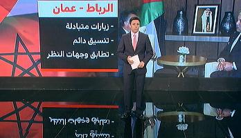 شاشة تفاعلية..أهم مجالات التعاون بين المغرب والأردن