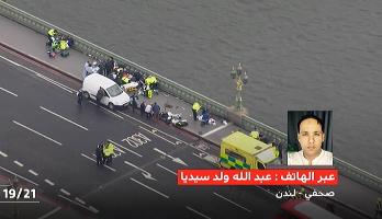 زوم.. آخر تطورات هجوم لندن الإرهابي