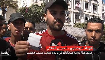 فيديو .. مشاكل تنظيمية خلال افتتاح ملعب المركب الرياضي محمد الخامس أمام الجمهور