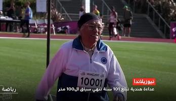 فيديو .. عداءة هندية تبلغ من العمر 101 سنة تفوز بسباق 100 متر