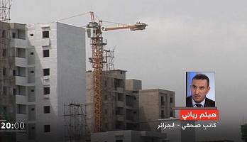 فيديو.. الأزمة الاقتصادية في الجزائر تصيب قطاع البناء بالشلل