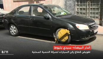 فيديو .. تفويض قطاع ركن السيارات بمقاطعة سيدي بليوط لشركة التنمية المحلية