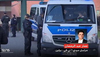 شرطة ألمانيا تعتقل ضابطا بالجيش للاشتباه بتخطيطه لهجوم