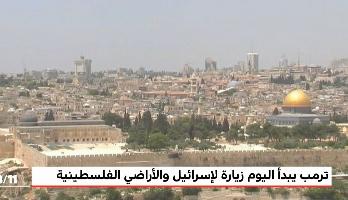الرئيس الأمريكي يبدأ زيارة لإسرائيل والأراضي الفلسطينية