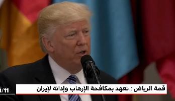 ترامب يحمل إيران مسؤولية حالة عدم الاستقرار في المنطقة