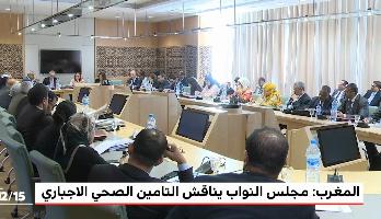 المغرب .. مجلس النواب يناقش التأمين الصحي الإجباري