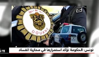 تونس .. الحكومة تؤكد استمرارها في محاربة الفساد