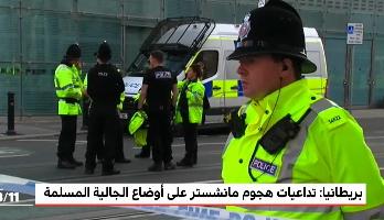 """""""ملف اليوم"""" .. تداعيات هجوم مانشستر الإرهابي على أوضاع  الجالية المسلمة في بريطانيا"""
