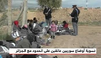 لاعتبارات إنسانية وبصفة استثنائية  .. تسوية أوضاع سوريين عالقين على الحدود مع الجزائر