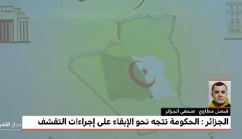 الجزائر .. الحكومة تتجه نحو الإبقاء على إجراءات التقشف