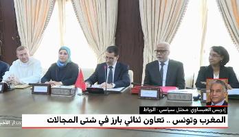المغرب وتونس.. تعاون ثنائي بارز يمتد لعقود ويشمل عدة مجالات