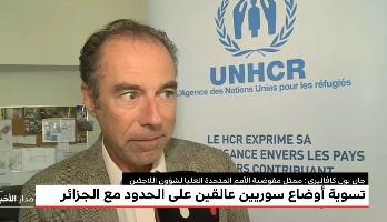 كافاليري : مفوضية الأمم المتحدة العليا لشؤون اللاجئين ممتنة جدا للملك محمد السادس والمغرب