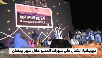 سهرات المديح في موريتانيا خلال شهر رمضان