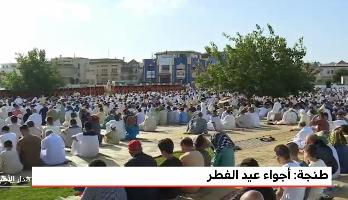 """روبورتاج.. """"ميدي1 تي في"""" ترصد أجواء عيد الفطر بمدينة طنجة"""