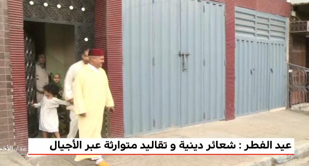 روبورتاج.. حرص الأسر المغربية على الالتزام بعادات وتقاليد العيد