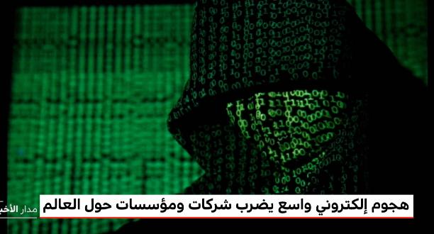 الهجوم الإلكتروني الكبير يثير الرعب لدى كبريات الشركات العالمية