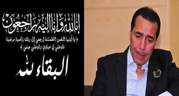 الجامعة الملكية المغربية لكرة القدم تخصص مداخيل مباراة الـ PSG و موناكو لعائلة المرحوم الظلمي