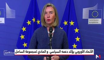 الاتحاد الأوروبي يؤكد دعمه السياسي والمادي لمجموعة الساحل