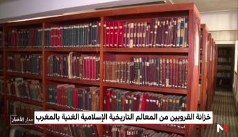 روبورتاج .. خزانة القرويين من المعالم التاريخية الإسلامية الغنية بالمغرب