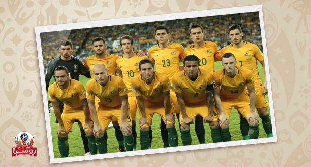 """الطريق إلى روسيا : """"زووم"""" على المنتخب الأسترالي"""