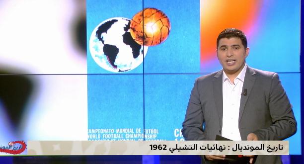 تاريخ المونديال : مونديال الشيلي 1962
