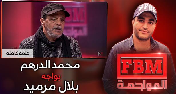محمد الدرهم في مواجهة بلال مرميد