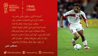 """""""الفيفا"""" : منتخب المغرب وقع مع عملاقين"""