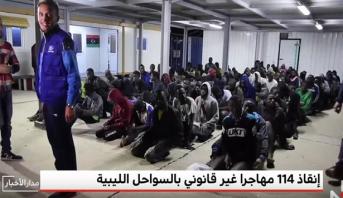 إنقاذ 114 مهاجرا غير قانوني بالسواحل الليبية