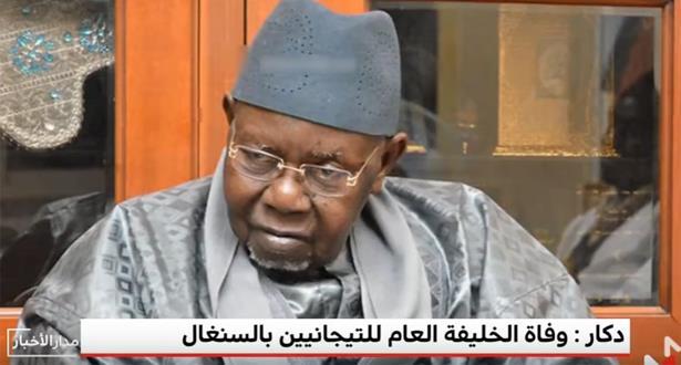"""Décès du khalife général des Tidjanes : le Sénégal perd """"un de ses remparts les plus solides"""" (Macky Sall)"""