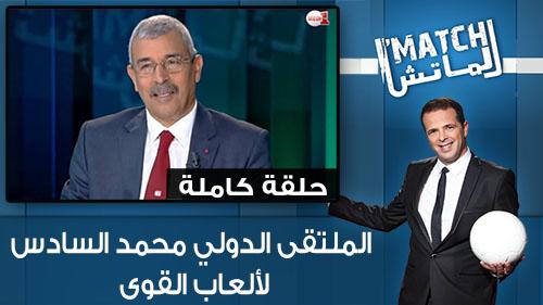 الماتش : الملتقى الدولي محمد السادس لألعاب القوى