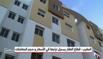 المغرب .. قطاع العقار يسجل تراجعا في الأسعار وحجم المعاملات