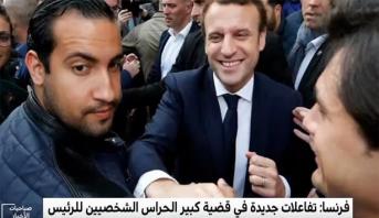 قضية كبير الحراس الشخصيين للرئيس الفرنسي ماكرون تأخذ أبعادا جديدة