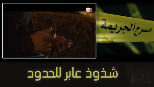 Masrah al jarima – مسرح الجريمة: صاحب الطاكسي