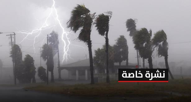 نشرة جوية خاصة .. أمطار رعدية قوية بالعديد من أقاليم المملكة