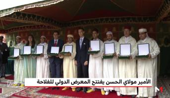 الأمير مولاي الحسن يترأس بمكناس افتتاح الدورة 13 للمعرض الدولي للفلاحة