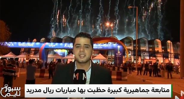 """روبورتاج من أبوظبي .. جماهير """"الموندياليتو"""" صنعت الحدث وأنصار الوداد كانوا في الموعد"""