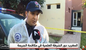 روبورتاج .. أدوار الشرطة العلمية في مكافحة الجريمة بالمغرب
