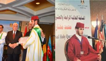 مغربيان ضمن الفائزين في المسابقة العالمية لحفظ وتفسير القرآن الكريم في مصر