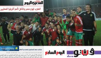 """كيف علقت الصحف المصرية على الفوز الكبير لـ """"الأسود"""" على """"الفراعنة""""؟"""