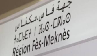 فاس-مكناس: منح أكثر من 2000 شهادة سلبية حتى متم شهر يونيو 2018