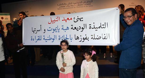قرأت 336 كتابا خلال سنة 2016 .. الطفلة هبة يايموت تفوز بالجائزة الوطنية للقراءة