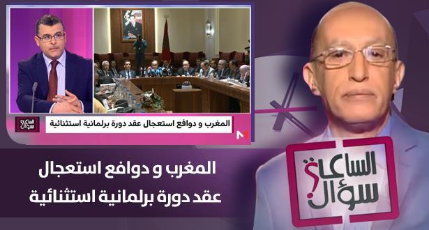 المغرب و  دوافع استعجال عقد دورة برلمانية استثنائية