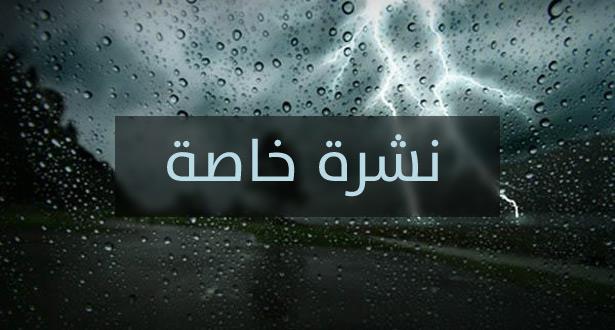 نشرة خاصة .. عواصف رعدية وأمطار عاصفية مع سقوط برد بعدد من مناطق المملكة
