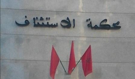 Un conseiller à la Cour d'appel de Rabat pris en flagrant délit de corruption