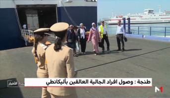 بعد أن علقوا لساعات بإسبانيا، أفراد من الجالية المغربية يصلون ميناء طنجة